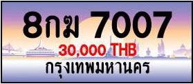 ขายทะเบียน 8กฆ 7007