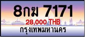 ขายทะเบียน 8กฆ 7171
