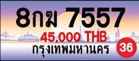 ขายทะเบียน 8กฆ 7557