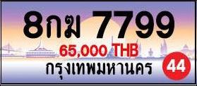 ขายทะเบียน 8กฆ 7799