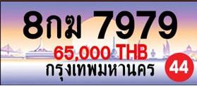 ขายทะเบียน 8กฆ 7979