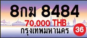 ขายทะเบียน 8กฆ 8484