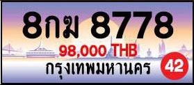 ขายทะเบียน 8กฆ 8778