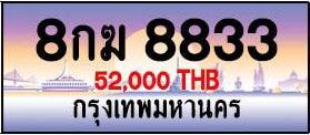 ขายทะเบียน 8กฆ 8833