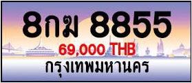 ขายทะเบียน 8กฆ 8855
