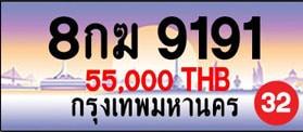 ขายทะเบียน 8กฆ 9191
