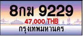ขายทะเบียน 8กฆ 9229
