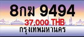 ขายทะเบียน 8กฆ 9494