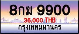 ขายทะเบียน 8กฆ 9900