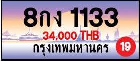 ขายทะเบียน 8กง 1133