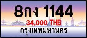 ขายทะเบียน 8กง 1144