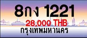 ขายทะเบียน 8กง 1221