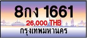 ขายทะเบียน 8กง 1661