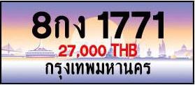 ขายทะเบียน 8กง 1771