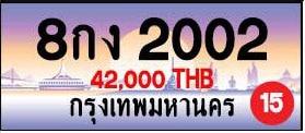 ขายทะเบียน 8กง 2002