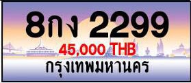 ขายทะเบียน 8กง 2299