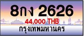 ขายทะเบียน 8กง 2626