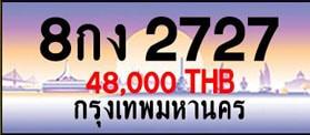 ขายทะเบียน 8กง 2727