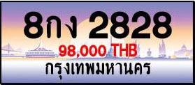 ขายทะเบียน 8กง 2828