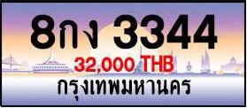 ขายทะเบียน 8กง 3344