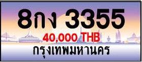ขายทะเบียน 8กง 3355