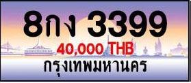 ขายทะเบียน 8กง 3399