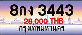 ขายทะเบียน 8กง 3443