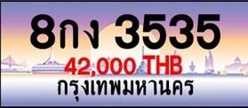 ขายทะเบียน 8กง 3535