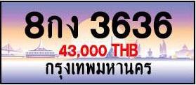 ขายทะเบียน 8กง 3636
