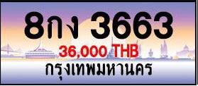 ขายทะเบียน 8กง 3663