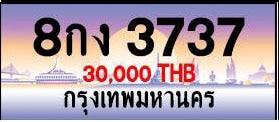ขายทะเบียน 8กง 3737