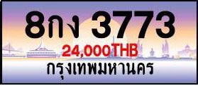 ขายทะเบียน 8กง 3773