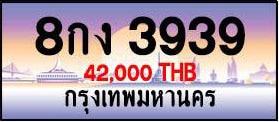 ขายทะเบียน 8กง 3939
