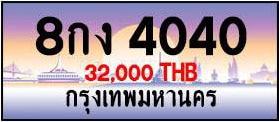 ขายทะเบียน 8กง 4040