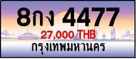 ขายทะเบียน 8กง 4477