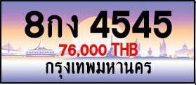 ขายทะเบียน 8กง 4545