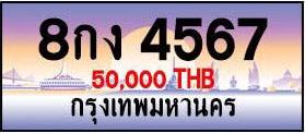 ขายทะเบียน 8กง 4567