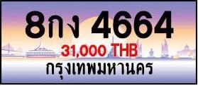 ขายทะเบียน 8กง 4664