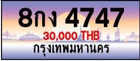 ขายทะเบียน 8กง 4747