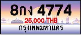 ขายทะเบียน 8กง 4774