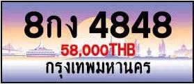 ขายทะเบียน 8กง 4848