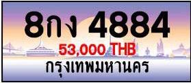 ขายทะเบียน 8กง 4884