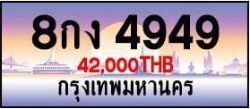 ขายทะเบียน 8กง 4949