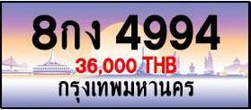 ขายทะเบียน 8กง 4994