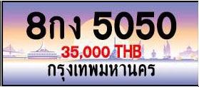ขายทะเบียน 8กง 5050