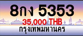 ขายทะเบียน 8กง 5353