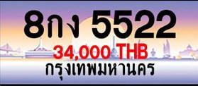 ขายทะเบียน 8กง 5522