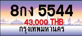 ขายทะเบียน 8กง 5544