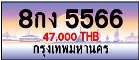ขายทะเบียน 8กง 5566
