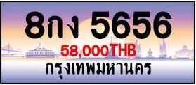 ขายทะเบียน 8กง 5656